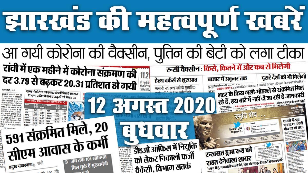 Jharkhand news, 12 August : जानें किसे, कितने में कब मिलेगी रूसी वैक्सीन, झारखंड में एक महीने में 17% बढ़ा कोरोना संक्रमण, देखें अन्य महत्वपूर्ण खबरें