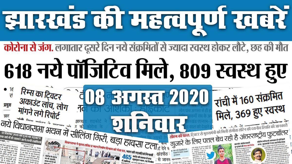 Jharkhand News, 08 August : तो क्या अब RIIMS के ट्विटर अकाउंट पर मिलेगा कोरोना रिपोर्ट, किस जिले में मिले कितने नये संक्रमित, देखें ऐसे ही 20 महत्वपूर्ण खबरें