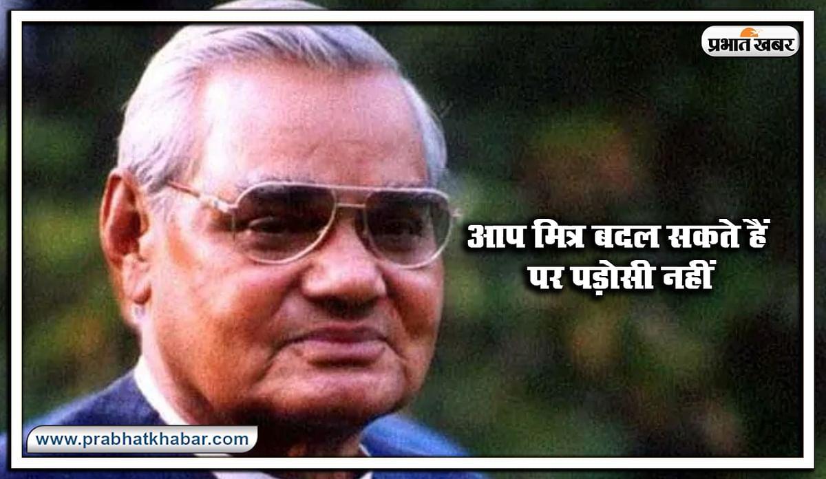 Atal bihari vajpayee death anniversary, poems, Thoughts