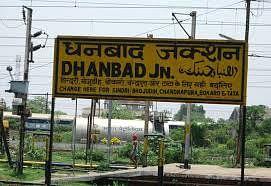 IRCTC/Indian Railways : धनबाद से पटना व बनारस जानेवाले यात्रियों के लिए खुशखबरी, पटरियों पर जल्द दौड़ेंगी ट्रेनें, पढ़िए लेटेस्ट अपडेट