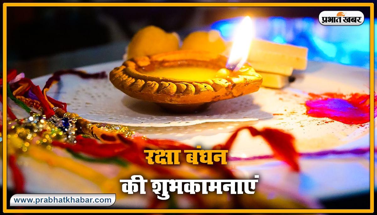 Happy Raksha Bandhan (Rakhi) 2020 Wishes