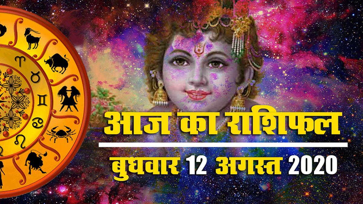 Rashifal, 12 August, Janmashtami 2020 : जानें मेष से मीन तक को आज कहां है सतर्क रहने की जरूरत, धनु, मिथुन समेत इन राशिफल वालों के लिए आज का दिन है खास