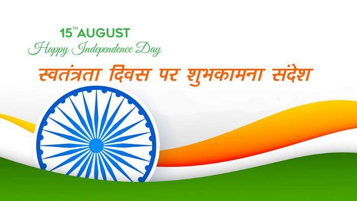 Independence Day 2020 Wishes, Images, Quotes: सरफरोशी की तमन्ना... जोशीले कोट्स, देशभक्ति भाव से भरे ऐसे ही स्वतंत्रता दिवस के विशेज दोस्तों से शेयर करें