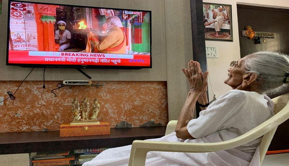 Ram Mandir Bhumi Pujan : पीएम मोदी की मां अयोध्या में मंदिर निर्माण के लिए भूमिपूजन के ऐतिहासिक क्षण की बनीं गवाह, Photo viral