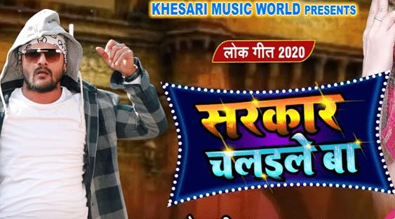 Khesari Lal New Bhojpuri Song : खूब देखा जा रहा खेसारी का नया गाना 'सरकार चलइले बा', आप भी देखें धूम मचाता ये सॉन्ग