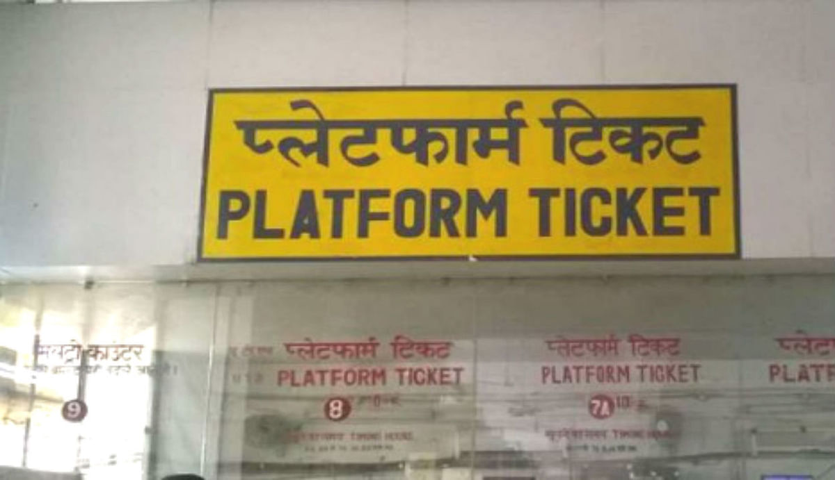 अब जाकर घटाये गये पटना जंक्शन समेत कई स्टेशनों पर प्लेटफॉर्म टिकट के दाम, 50 के बदले देने होंगे 10 रुपये