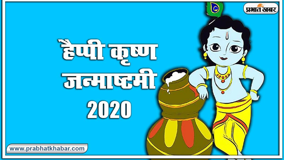 Happy Krishna Janmashtami 2020 Wishes Images, Status : बंसी बजाकर जग मोहया... घर घर आए कृष्ण कन्हाई.. शेयर करें ऐसे ही मनमोहक जन्माष्टमी हिंदी विशेज