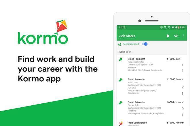 Kormo Jobs ऐप लॉन्च, मनचाही नौकरी पाने में Google करेगा आपकी मदद, करना होगा बस इतना सा काम