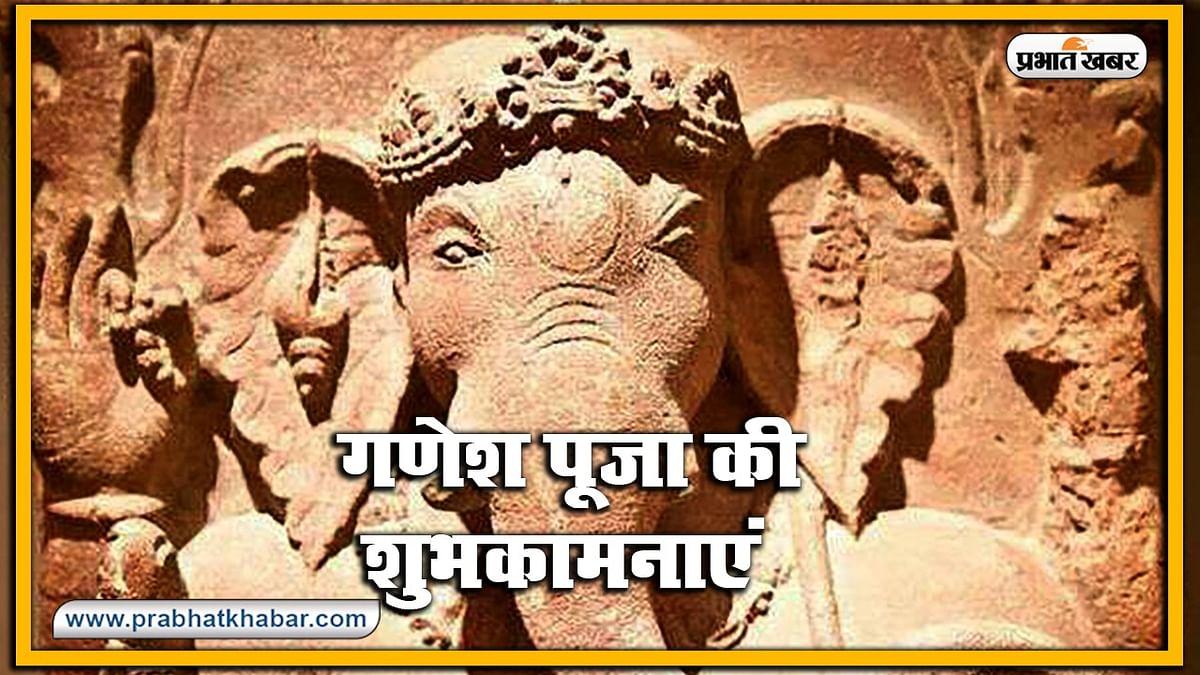 Happy Ganesh Chaturthi 2020, Wishes, Images