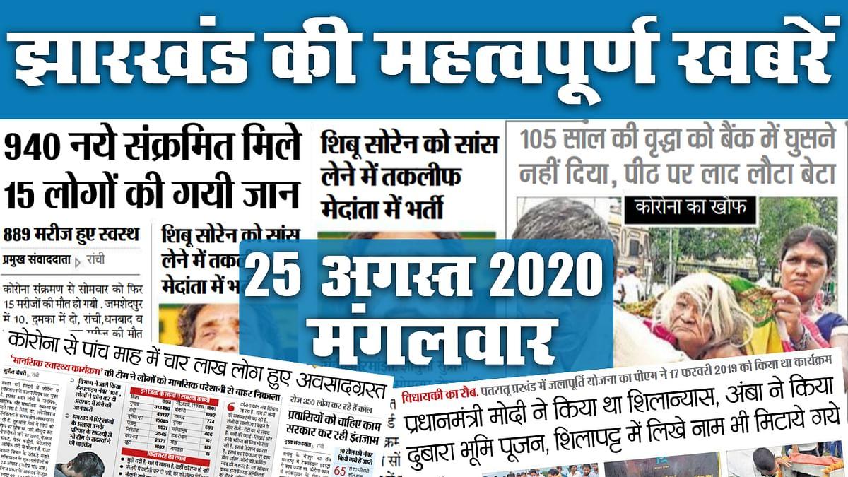Jharkhand News, 25 August : शिबू सोरेन को सांस लेने में तकलीफ, कोविड वार्ड में भर्ती, कोरोना से 5 माह में 4 लाख अवसादग्रस्त