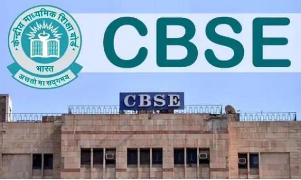 CBSE 12th Exam Date: सितंबर में होगी सीबीएसइ 12वीं के लिए वैकल्पिक परीक्षा, ऐसे करें आवेदन