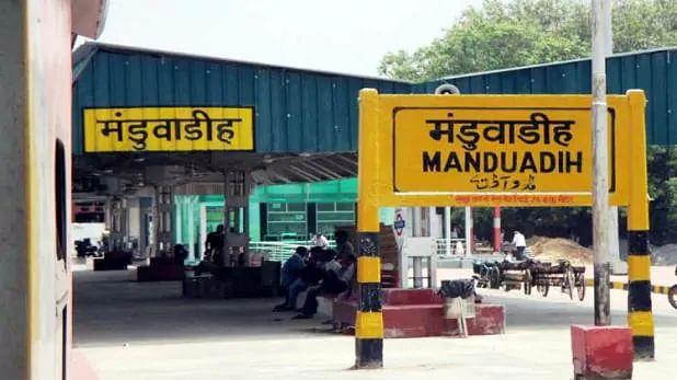पीएम मोदी के संसदीय क्षेत्र स्थित मंडुआडीह रेलवे स्टेशन का बदला नाम, राज्यपाल ने इस नाम को दी अनुमति...