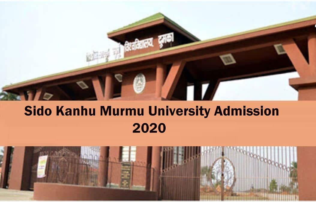 Sido Kanhu Murmu University Admission 2020: सिदो कान्हू मुर्मू यूनिवर्सिटी में एडमिशन प्रक्रिया शुरू, जाने पूरी डिटेल