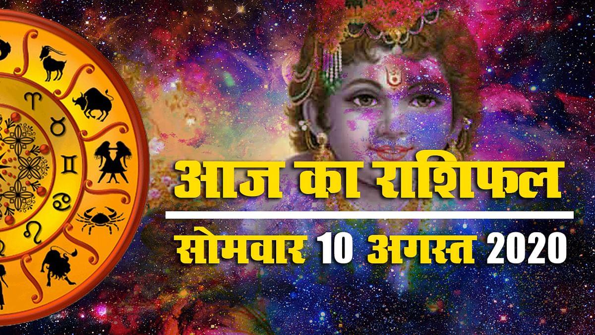 Rashifal, 10 August, Janmashtami 2020 : जानें, जन्माष्टमी से एक दिन पूर्व क्या कहते हैं मेष से मीन तक के सितारे, कहां, किसे, कितना है सतर्क रहने की जरूरत