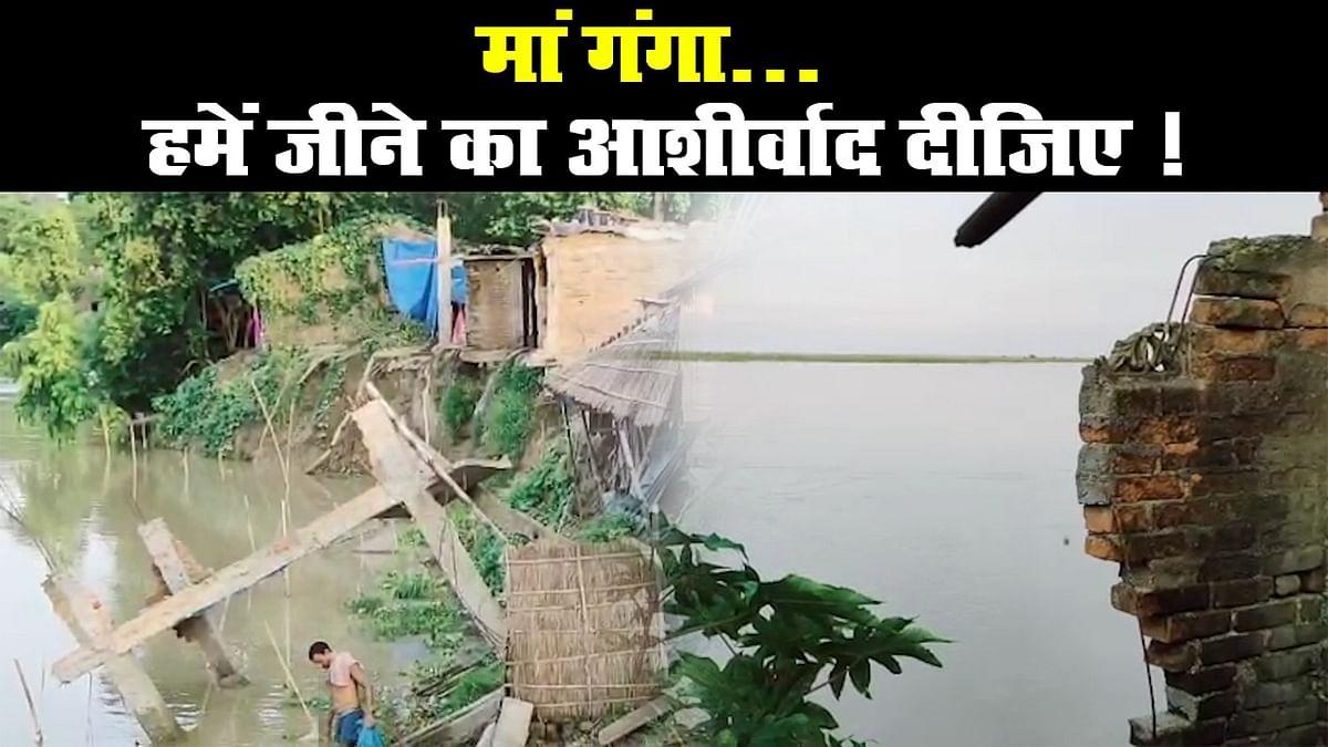 Ground Report: साहिबगंज जिले में गंगा नदी से कटाव, दहशत में गुजर रही रातें
