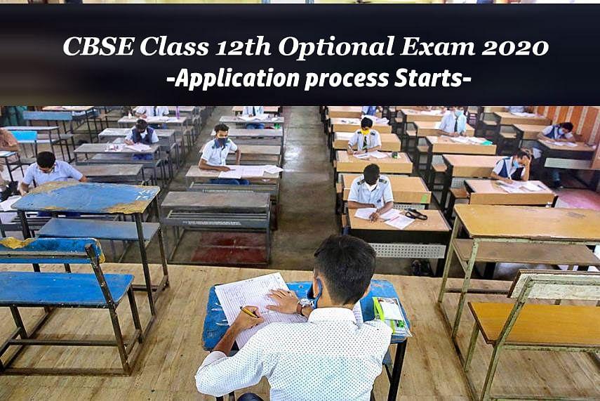 CBSEClass 12th Optional Exam 2020:  सीबीएसई की वैकल्पिक परीक्षा के लिए ऑनलाइन आवेदन शुरू, बढ़ सकते हैं अंक, ऐसे करें अप्लाई