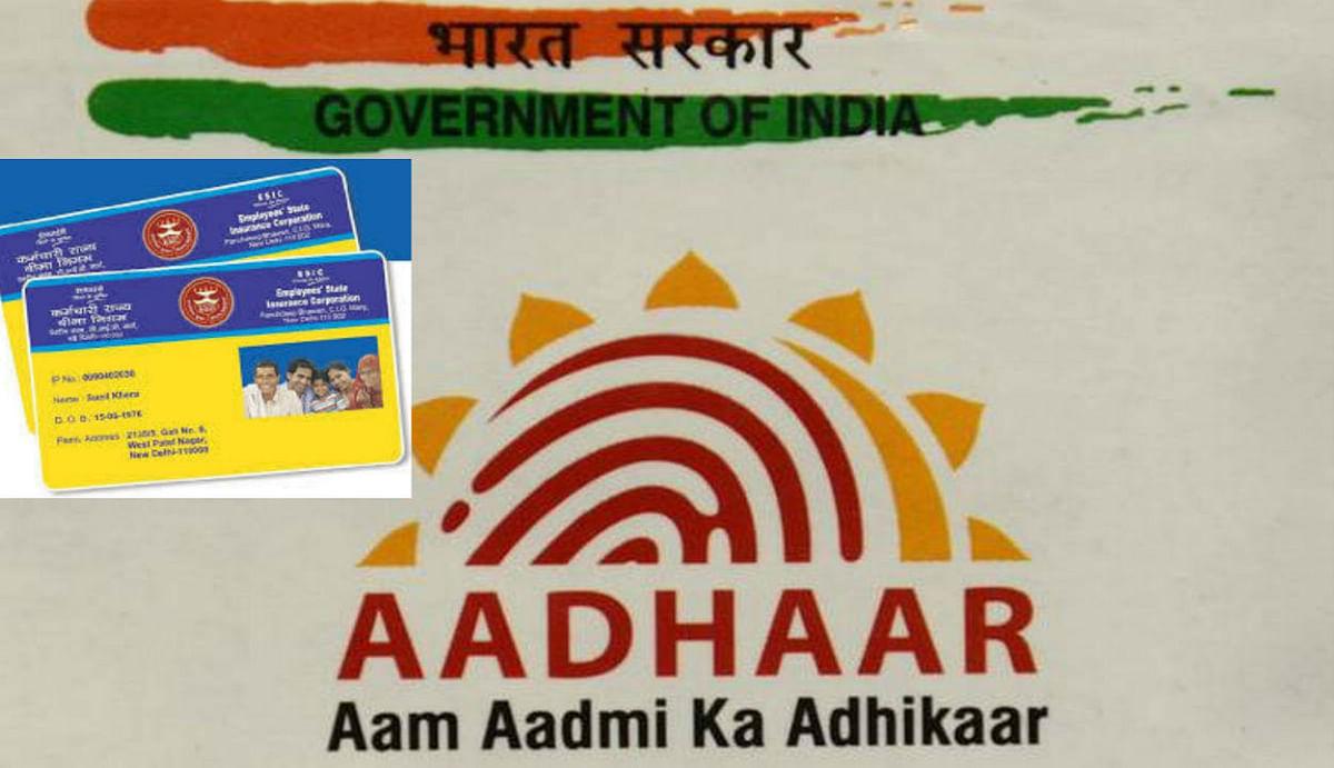 Aadhaar को ESIC से जोड़ने के लिए नहीं लगाने पड़ेंगे चक्कर, जानिए ऑनलाइन कैसे होगा आधार से लिंक