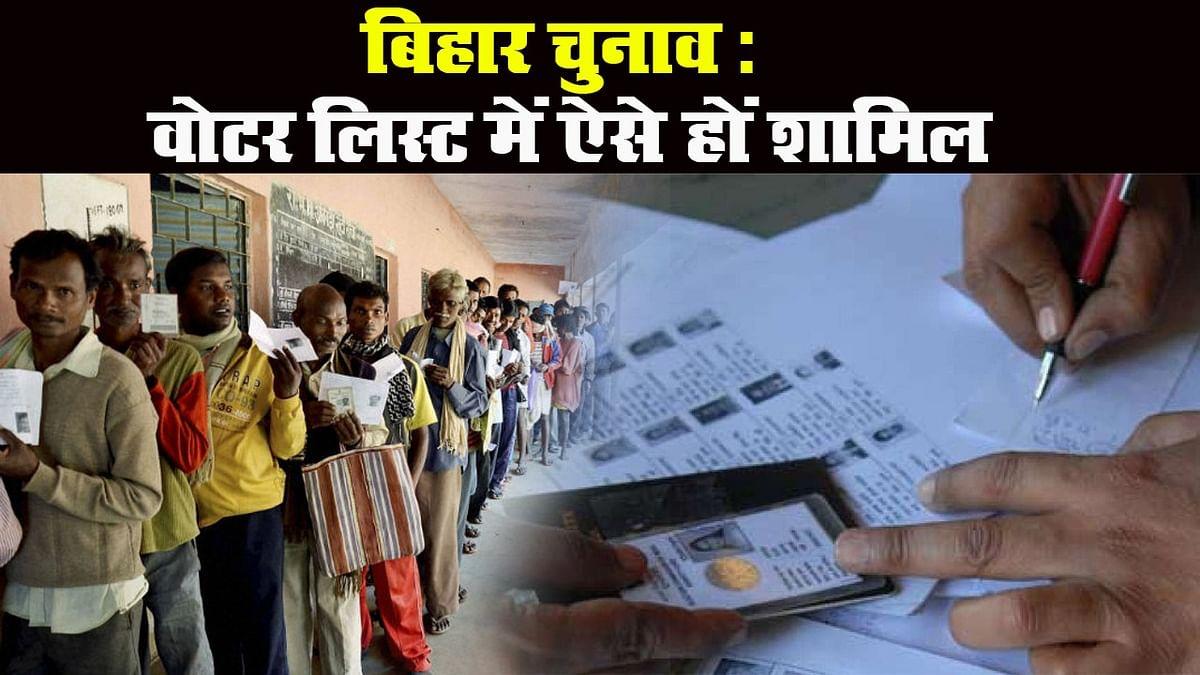 Bihar Election: पटना में युवा 3 लाख से ज्यादा, मतदाता केवल 13 हजार, वोटर लिस्ट में ऐसे जुड़ेगा नाम