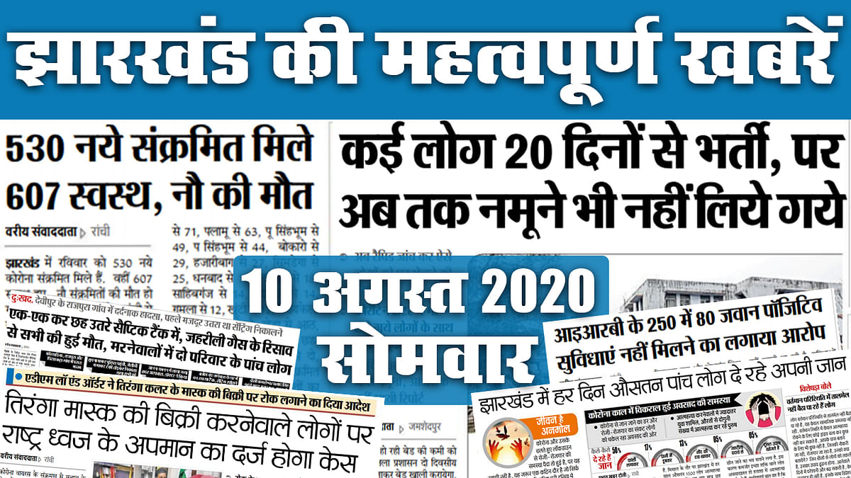 Jharkhand news today : कोरोना काल में अवसाद से हर दिन 5 लोग दे रहे जान, इधर, एक दिन में मिले 530 नये संक्रमित, देखें अखबार की अन्य खबरें