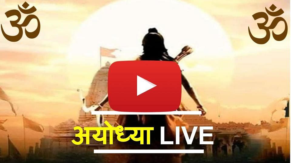 Ram Mandir Bhumi Pujan, LIVE Darshan : भूमि पूजन संपन्न, पीएम मोदी और सीएम योगी को मोबाइल पर इन 10 तरीकों से देखें लाइव