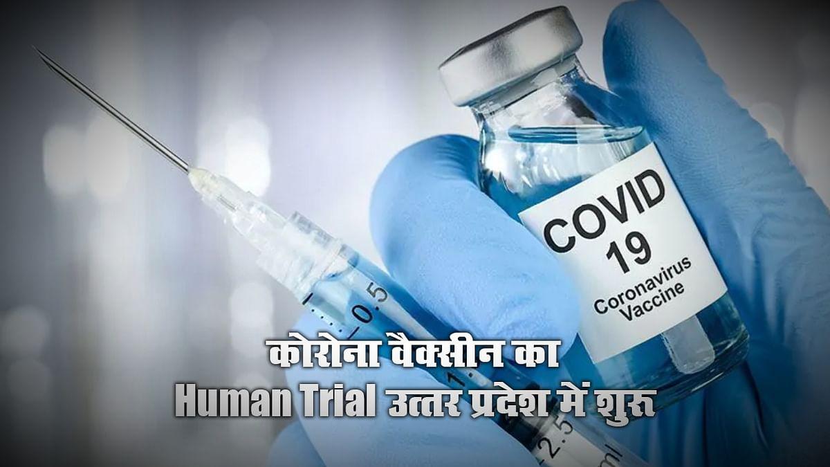 भारत के पहले Corona Vaccine का परीक्षण परिणाम, 8 जगहों पर ट्रायल हुआ शुरू, मिले अच्छे संकेत, जानें पहले फेज से जुड़ी खास बातें