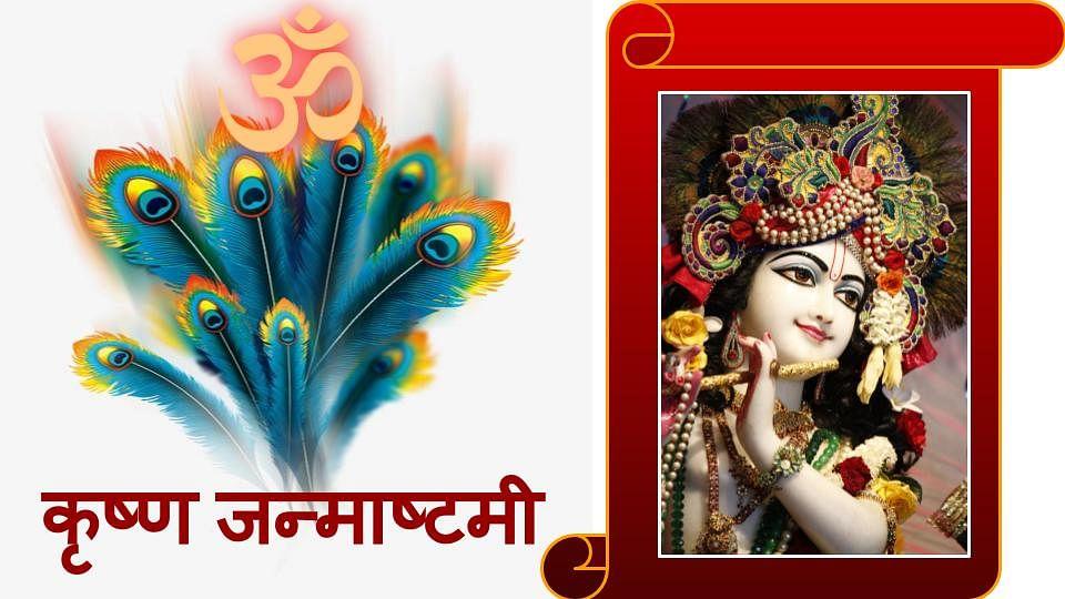Janmashtami Vrat 2020 Date and Time : भुवनेश्वर के इस्कॉन मंदिर में इस तरह मनाई जा रही है जन्माष्टमी, कृष्ण के जन्म पर हुए थे कई चमत्कार, आइए जानें