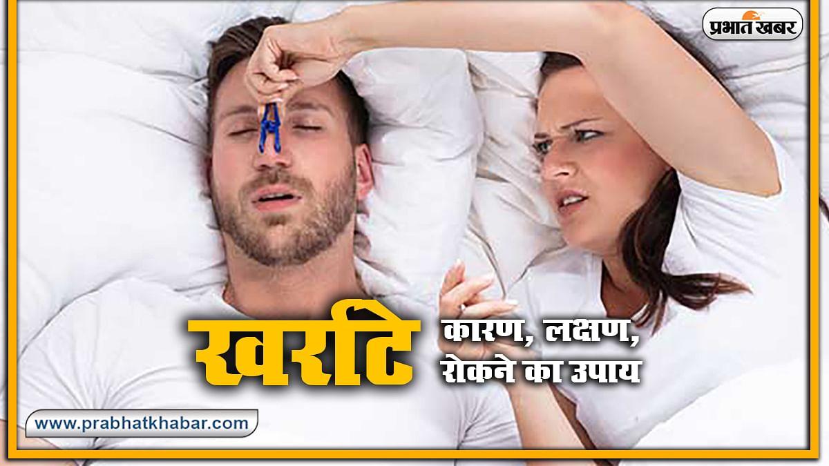 Health Tips : क्यों आते है नींद हराम करने वाले खर्राटे, जानें कारण और घरेलू उपचार, सांस अटकने समेत हो सकती है ये गंभीर समस्याएं