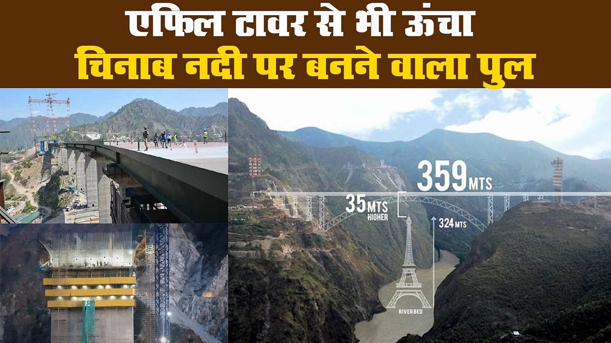 73वां साल आजादी का: भारत बना रहा है दुनिया का सबसे ऊंचा रेल पुल
