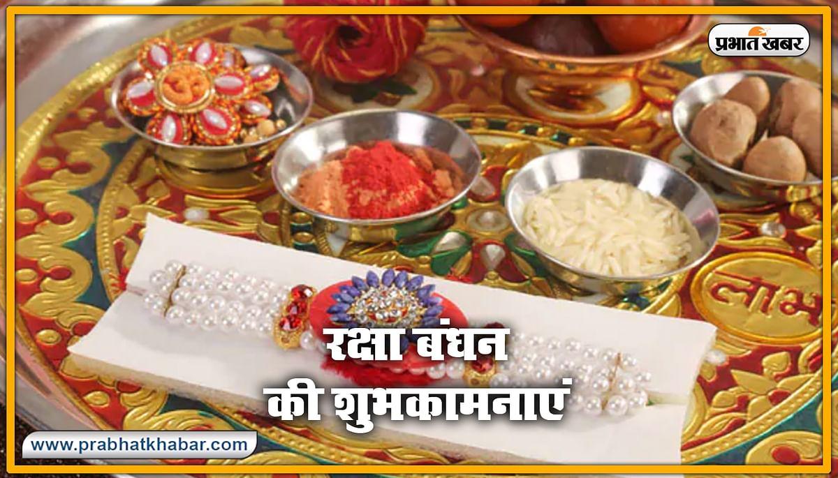 Happy Raksha Bandhan (Rakhi) 2020