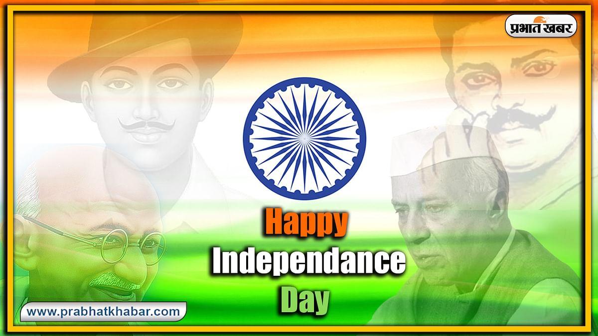 Independance Day 2020 : स्वतंत्रता दिवस से जुड़ी ये 11 रोचक बातें,जो हर देशवासी को जाननी चाहिए