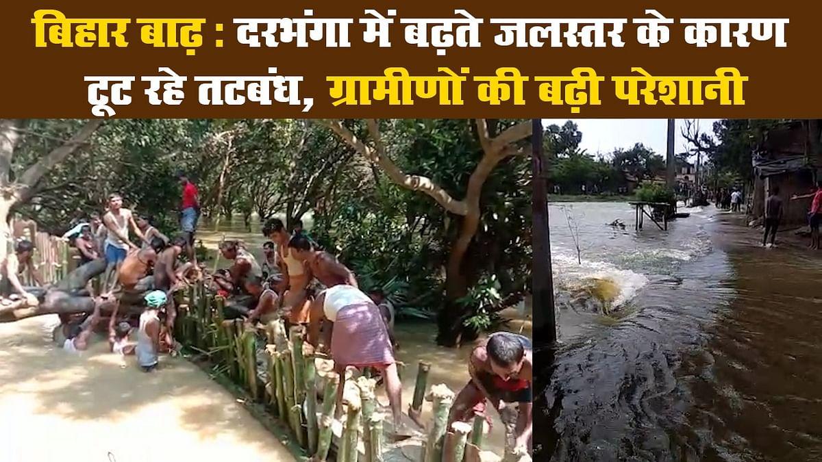 बिहार बाढ़: दरभंगा में बढ़ते जलस्तर के कारण टूट रहे तटबंध, ग्रामीणों की बढ़ी परेशानी