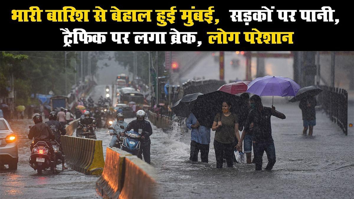 भारी बारिश से बेहाल हुई मुंबई, सड़कों पर भरा पानी, ट्रैफिक पर लग गया ब्रेक, लोग परेशान