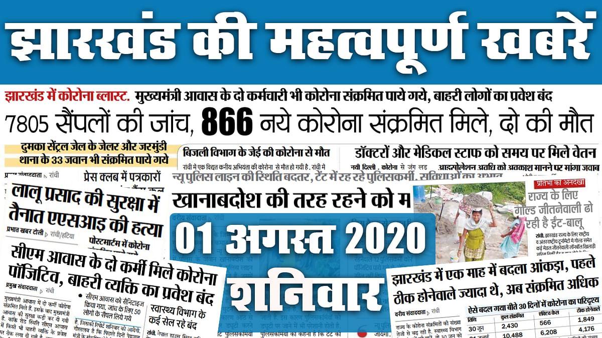Corona Blast, Jharkhand News, 01st Aug : एक दिन में मिले 866 नये संक्रमित, देखें बीते 30 दिन में कितना बदला आंकड़ा