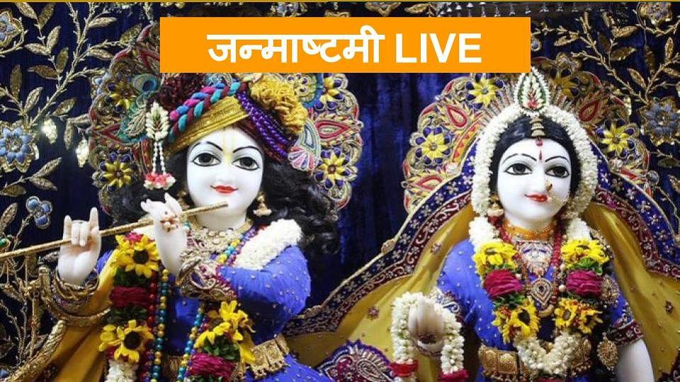Krishna Janmashtami 2020, LIVE Darshan : नंद के आंनद भयौ जय कन्हैया लाल की जयघोष से गूंज उठा नंदगाव