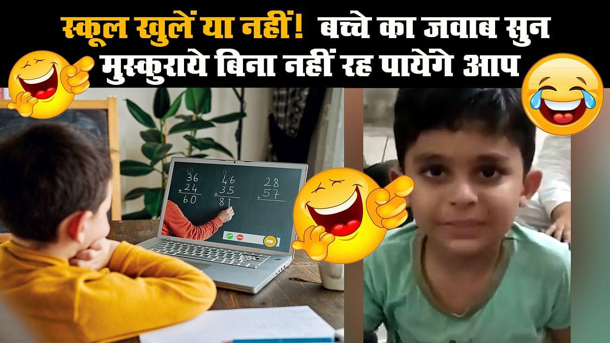 Viral: स्कूल खुलें या नहीं!  बच्चे का जवाब सुन मुस्कुराये बिना नहीं रह पायेंगे आप