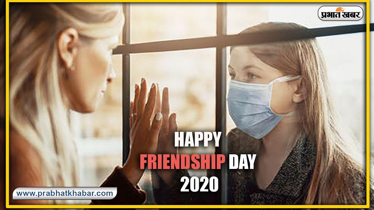 Happy Friendship Day 2020 : सोशल डिस्टेंसिंग से दोस्ती पर क्या पड़ रहा प्रभाव, जानें युवाओं को तनावमुक्त रखने का तरीका