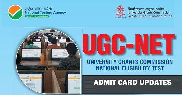 NTA UGC NET Admit Card 2020: जल्द जारी होने वाला है यूजीसी नेट परीक्षा का एडमिट कार्ड, ऐसे कर सकते हैं प्रवेश पत्र डाउनलोड