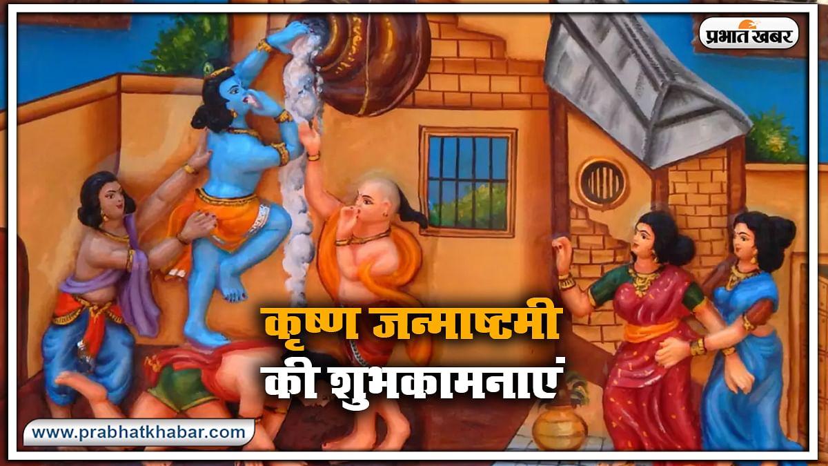 Happy Janmashtami 2021 : नंद के घर आनंद भयो... शेयर करें खूबसूरत Photos, Quotes, Shayari प्यार भरे संदेश