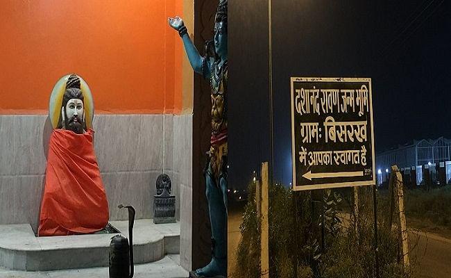रावण की जन्मभूमि बिसरख में आज मंदिर निर्माण के जश्न के साथ टूटी परंपरा, 60 साल पहले बीच में बंद करायी गई थी रामलीला...