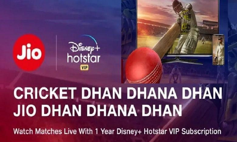 Jio IPL 2020 Special: क्रिकेट के दीवानों के लिए जियो लाया Dhan Dhana Dhan प्लान, फ्री Hotstar VIP सब्सक्रिप्शन के साथ मिलेगा बंपर डेटा
