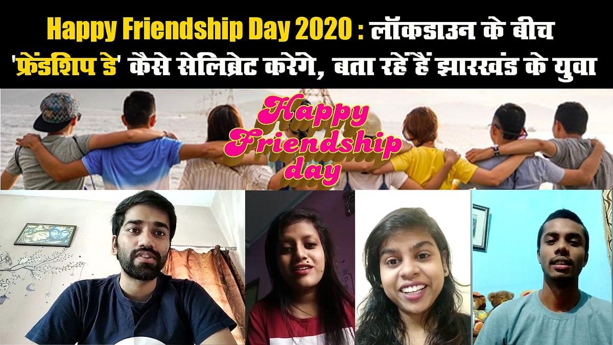 Happy Friendship Day 2020 : लॉकडाउन के बीच 'फ्रेंडशिप डे' कैसे सेलिब्रेट करेंगे, बता रहे हैं झारखंड के युवा