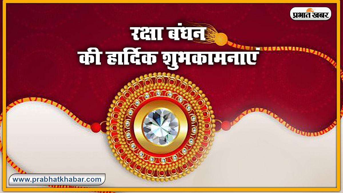 Raksha Bandhan Ki Shubhkamnaye : भाई बहन का प्यार दुनिया में सबसे निराला... शेयर करें राखी की मंगलकामनाएं