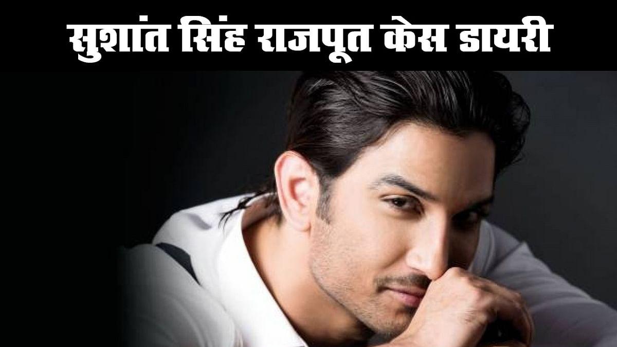 सुशांत सिंह राजपूत 'सुसाइड' केस Latest Update, अब तक क्या हुआ