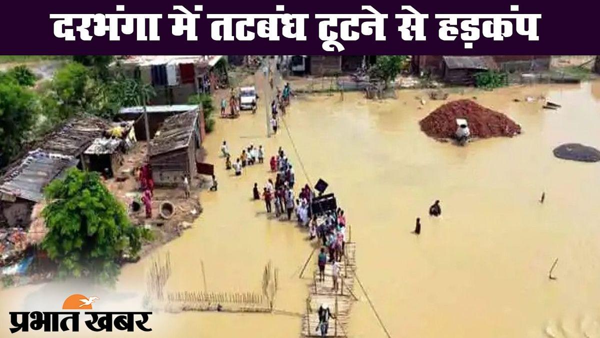 बिहार बाढ़ : दरभंगा जिले के बिरने गांव में बागमती का तटबंध टूटने से अफरा-तफरी