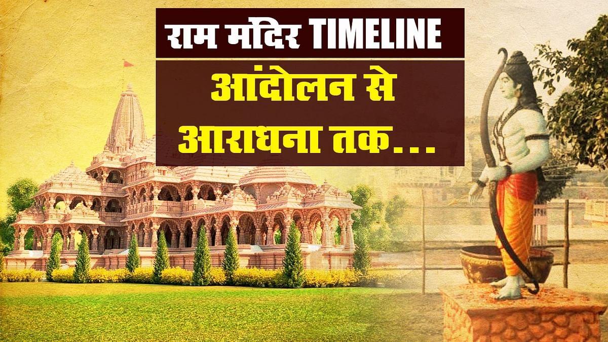 अयोध्या राम मंदिर भूमि पूजन : तारीखों की नजर से जानिए कब क्या-क्या हुआ?