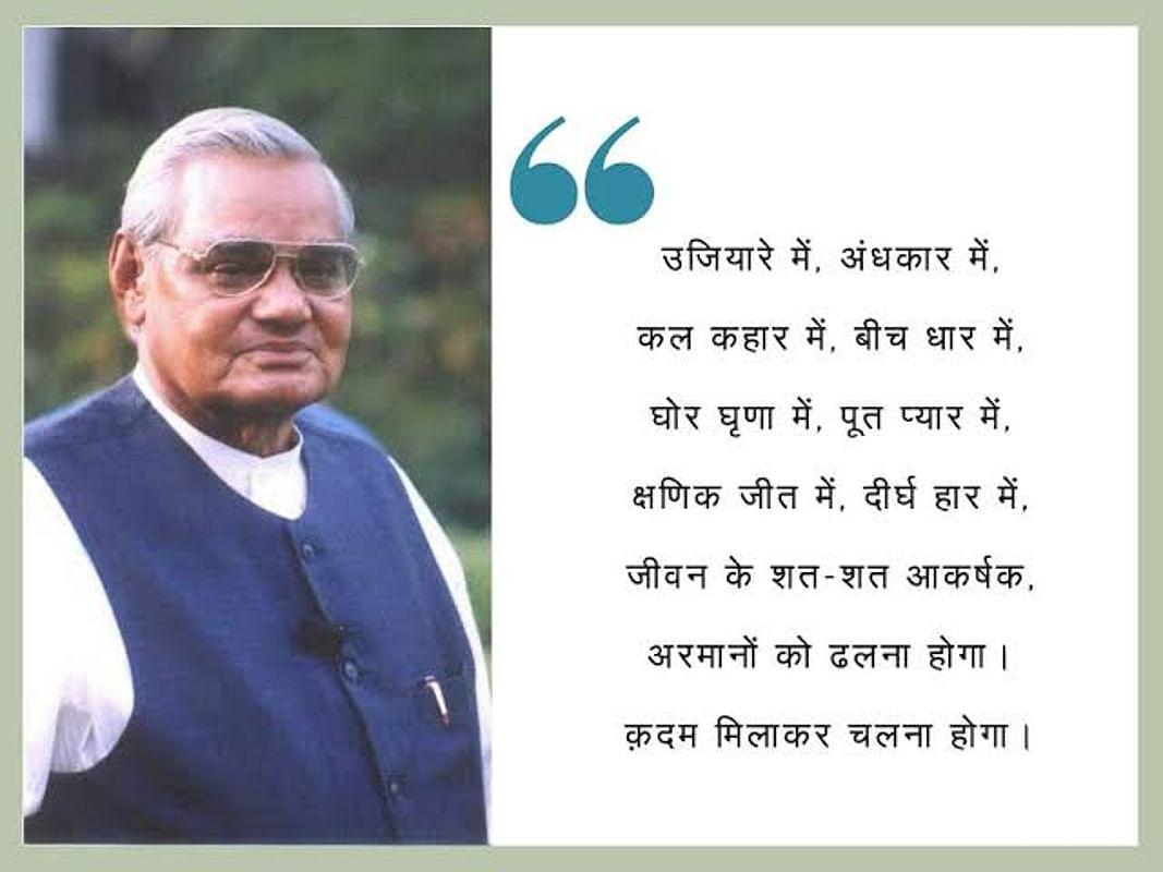Atal Bihari Vajpayee : अटल बिहारी वाजपेयी के जन्मदिन पर पढ़ें, प्रेरित करती उनकी कविताएं