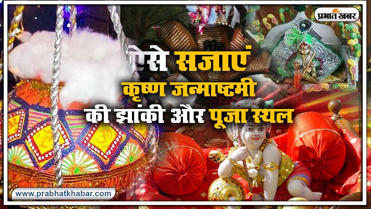 Krishna Janmashtami Decoration : ऐसे सजाएं श्री कृष्ण की झांकी, झूले, मटकी और पूजा स्थल