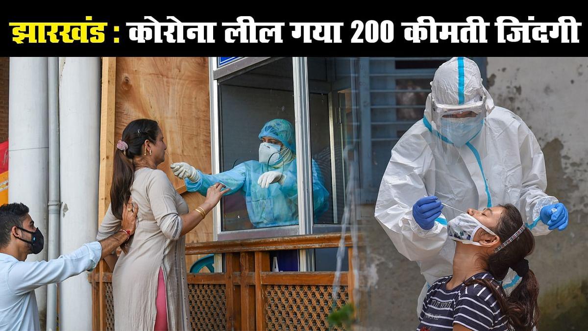 Jharkhand Corona Update: झारखंड में कोरोना से 200 मौत, संक्रमितों की संख्या 20,000 के पार