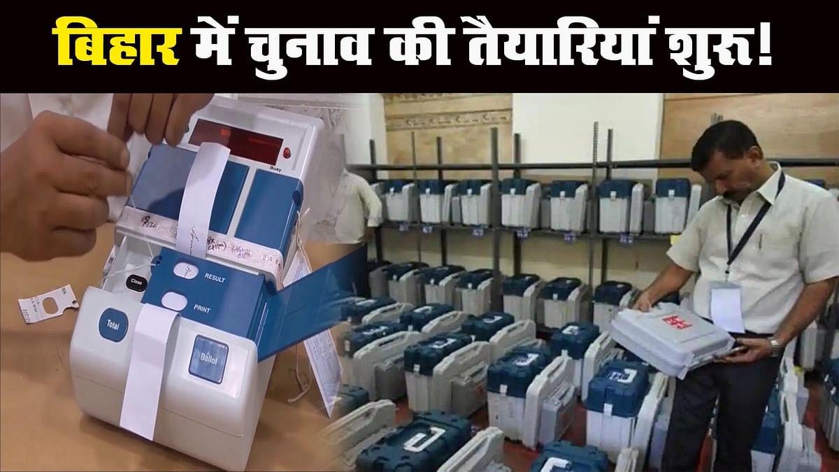 Bihar Assembly Election: चुनाव की तैयारी! मॉक पोल का काम शुरू, तैयार हो रही ड्यूटी लिस्ट