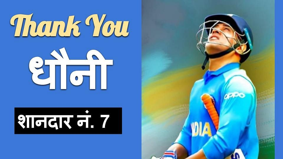 महेंद्र सिंह धौनी ने अंतरराष्ट्रीय क्रिकेट से संन्यास की घोषणा की